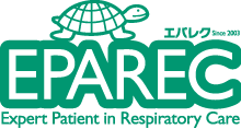 エパレク since2003 EPAREC Expert Patient in Respiratory Care